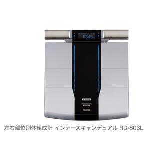 タニタ(TANITA)のRD-803L(体重計/体脂肪計)
