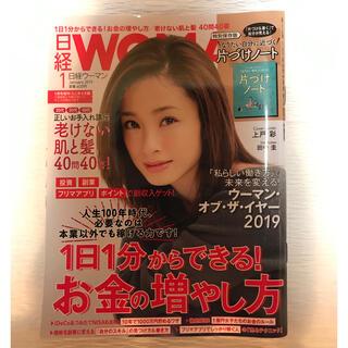 ニッケイビーピー(日経BP)の日経WOMAN (ウーマン) ミニサイズ版 2019年 01月号 片づけノート付(その他)