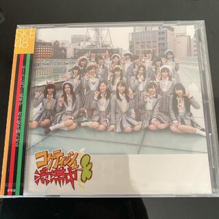 エスケーイーフォーティーエイト(SKE48)のSKE48 コケティッシュ渋滞中 劇場盤 CD 未開封品(アイドルグッズ)