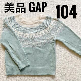 ギャップキッズ(GAP Kids)の美品 104 100 gap 水色 ノルディック柄ニット(ニット)