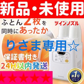 アイリスオーヤマ(アイリスオーヤマ)のりさま専用☆布団乾燥機 アイリスオーヤマ カラリエ FK-W(衣類乾燥機)