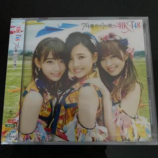 エイチケーティーフォーティーエイト(HKT48)のHKT48 74億分の1の君へ 劇場盤 CD 未開封品(アイドルグッズ)