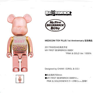 メディコムトイ(MEDICOM TOY)のMY FIRST B@BY 千秋 ベアブリック  PINK&GOLD 1000%(その他)