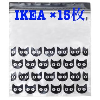 イケア(IKEA)のIKEA イケア ジップロック ホストローヴ HOSTLOV(容器)