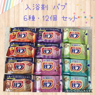 カオウ(花王)の花王 入浴剤 バブ 6種・12個 オリジナルセット ✨ゆったりバスタイムに☆☆☆(入浴剤/バスソルト)