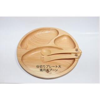 仕切りプレート大 颯月スプーン 絵と名前入り 津田瑞苑(離乳食器セット)