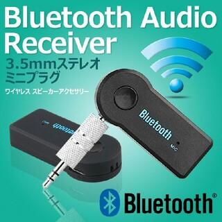 Bluetooth レシーバー 受信機(その他)