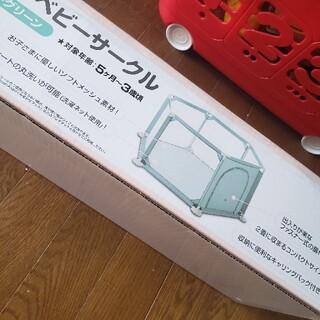 ニシマツヤ(西松屋)のベビーサークル(ミントグリーン)(ベビーサークル)