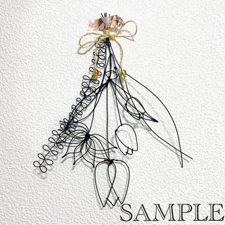 ワイヤークラフト ワイヤーガーデン 花束