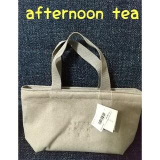 アフタヌーンティー(AfternoonTea)の【新品】afternoon Tea  ランチバッグ(弁当用品)