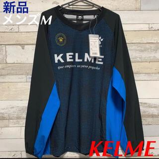 KELMEケルメ サッカーフットサル 長袖 ピステシャツ メンズM 新品(ウェア)