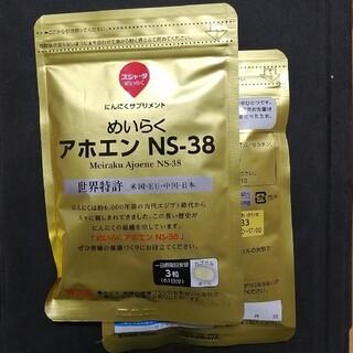 めいらくアホエンNS-38  2個セット(その他)