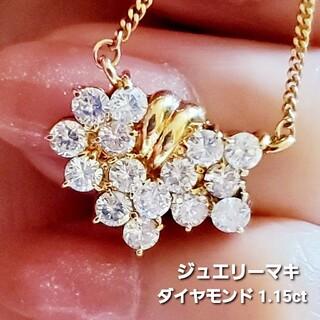 ジュエリーマキ(ジュエリーマキ)のジュエリーマキ ダイヤ 1.15ct ネックレス 豪華 18K 18金 750(ネックレス)