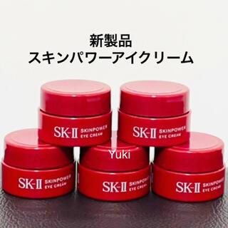 エスケーツー(SK-II)の【新製品】SK-II スキンパワー アイクリーム2.5g✖5個(アイケア/アイクリーム)