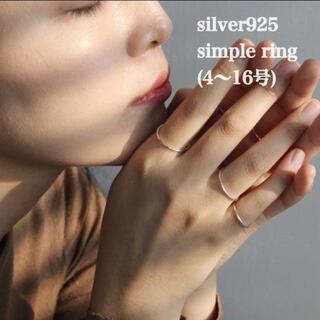 ビューティアンドユースユナイテッドアローズ(BEAUTY&YOUTH UNITED ARROWS)のsilver925  シンプルリング 単品(リング(指輪))