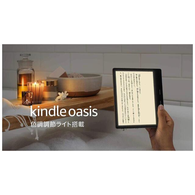 Kindle Oasis 広告なしモデル wifi 32GB 第10世代 スマホ/家電/カメラのPC/タブレット(電子ブックリーダー)の商品写真