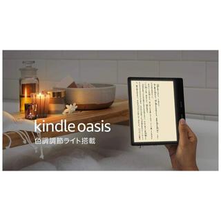 Kindle Oasis 広告なしモデル wifi 32GB 第10世代