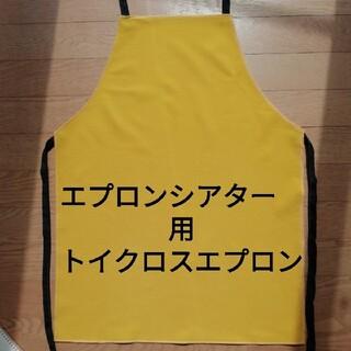 エプロンシアター用トイクロスエプロン 黄色(知育玩具)