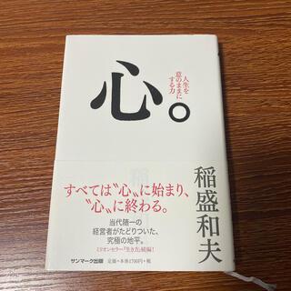 サンマークシュッパン(サンマーク出版)の心。定価1700円(税別(ビジネス/経済)