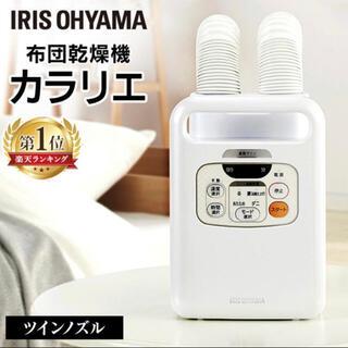 ふとん乾燥機 カラリエ FK-W1 ツインノズル アイリスオーヤマ (衣類乾燥機)