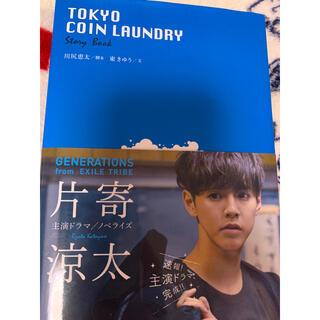 ジェネレーションズ(GENERATIONS)のTOKYO COIN LAUNDRY Story Book(アート/エンタメ)