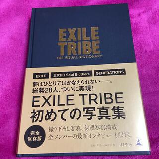 エグザイル トライブ(EXILE TRIBE)のEXILE TRIBE THE VISUAL DICTIONARY(アート/エンタメ)