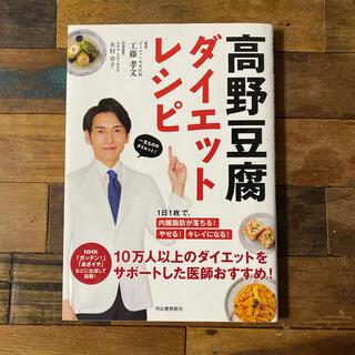 高野豆腐ダイエットレシピ 1日1枚で、内臓脂肪が落ちる!やせる!キレイになる(ファッション/美容)