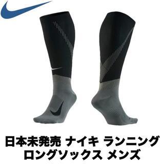 NIKE - 【日本未発売・1点限り】ナイキ ランニング オーバーザカーフ ソックス