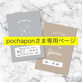 【pochaponさま専用】m07 おくすり・母子手帳カバー(母子手帳ケース)