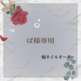 ぱ様専用 (ネイルチップ)