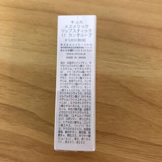 Kanebo - キッカ メスメリックリップスティック chicca