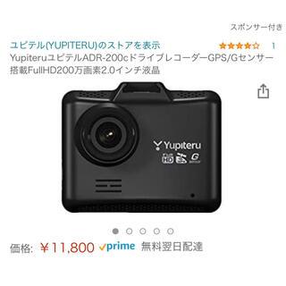 ユピテル(Yupiteru)のADR-200C ドライブレコーダー ユピテル 美品(車内アクセサリ)