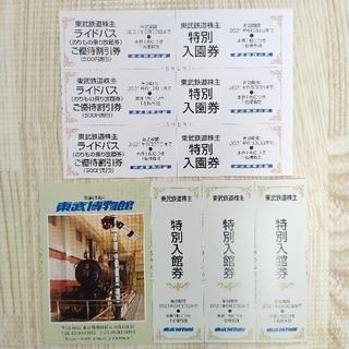 東武動物公園+東武博物館 無料券 6枚セット(動物園)