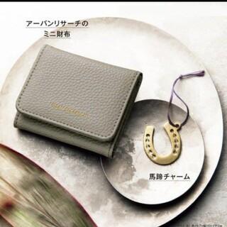 URBAN RESEARCH - アーバンリサーチ 短財布 付録 ミニ財布