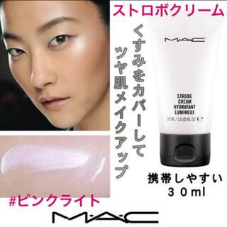 MAC - ◆新品◆ MAC マック ストロボクリーム #ピンクライト 30ml