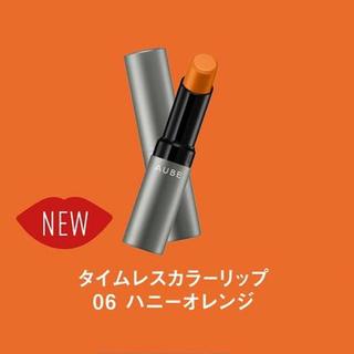 オーブ(AUBE)の新品 AUBE タイムレスカラーリップ 06 限定色(口紅)