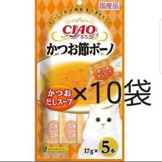 イナバペットフード(いなばペットフード)のかつお節ボーノ   かつおだしスープ 10袋セット(猫)