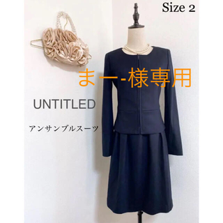 UNTITLED - アンタイトル アンサンブルスーツ セレモニースーツ フォーマルスーツ