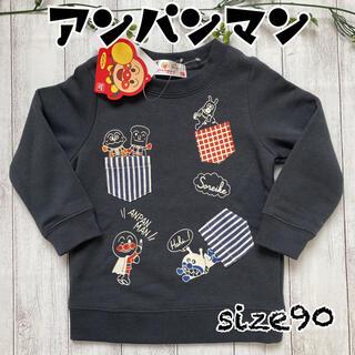 アンパンマン(アンパンマン)の〓新品 アンパンマン裏起毛トレーナー size90〓(Tシャツ/カットソー)