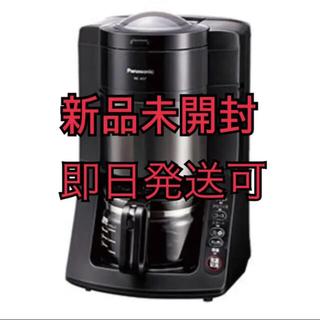 パナソニック(Panasonic)の【新品未開封】Panasonic 沸騰浄水コーヒーメーカー NC-A57-K(コーヒーメーカー)