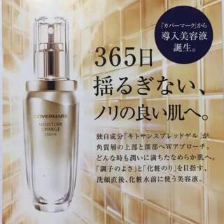 COVERMARK - カバーマーク  モイスチュア チャージ セラム 導入美容液