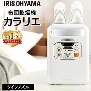 アイリスオーヤマ(アイリスオーヤマ)のアイリスオーヤマ 布団乾燥機 ふとん乾燥機 カラリエ ツインノズル FK-W1(その他)