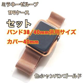 Apple Watch アップルウォッチ バンド ベルト+カバー ケース (金属ベルト)