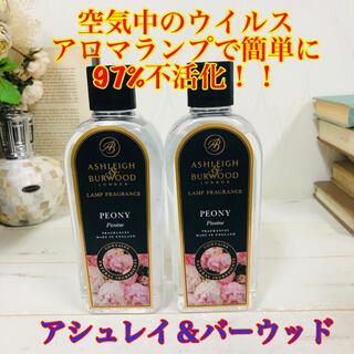 アシュレイ&バーウッド フレグランスランプオイル ピオニー2本セット(アロマポット/アロマランプ/芳香器)