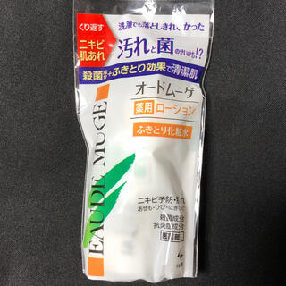 コバヤシセイヤク(小林製薬)のオードムーゲ ローション 薬用 ふきとり化粧水 サンプル(化粧水/ローション)