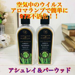 アシュレイ&バーウッド フレグランスランプオイル グリーンバンブー2本セット(アロマポット/アロマランプ/芳香器)