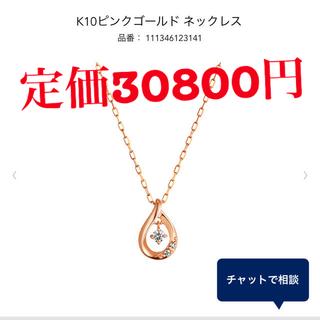 ヨンドシー(4℃)の専用★4℃【K10PG】しずく ネックレス ダイヤ(ネックレス)