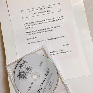 ヘイセイジャンプ(Hey! Say! JUMP)のJUMParty vol.4 スリックカート編(アイドル)