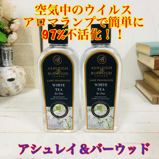 アシュレイ&バーウッド フレグランスランプオイル ホワイトティー2本セット(アロマポット/アロマランプ/芳香器)