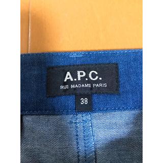 アーペーセー(A.P.C)のA.P.C アーペーセー デニムスカート(ひざ丈スカート)